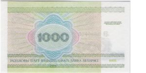 Banknote from Belarus