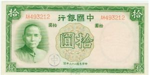 LOVELY 1937 BANK OF CHINA 10 YUAN NOTE. CRISP AND FRESH! Banknote
