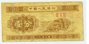 CHINA OR JAPAN? A VERY TINY NOTE THAT MEASURES ONLY 4cm X 9cm ! Banknote