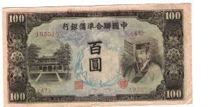 CHinese still looking for Province Banknote
