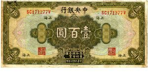 Banknote from China