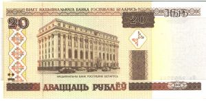 Brown on multicolour underprint. National Bank Building left center. Interior viem on back. Banknote