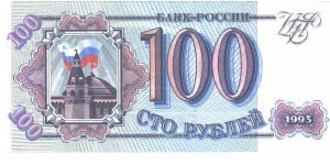 Blue-black on pink and lightblue underprint. Kremlin, Spasski Tower at center right on right. Banknote