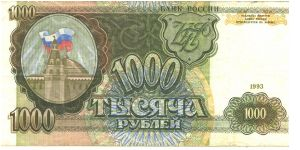 Green, olive-green and brown on multicolour underprint. Kremlin at center on back. Watermark: Stars Banknote