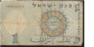 Banknote from Israel