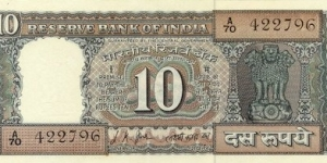 Indian 10 rupees black colour banknote  Banknote
