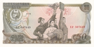 Korea - North P21a (50 won 1978) Banknote