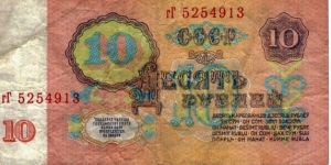 10 Rubles Banknote