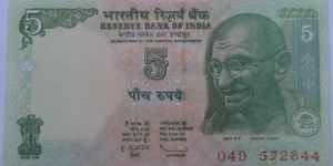 5 Rupees Banknote