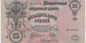 Banknote from Russia