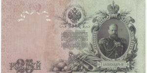 Russia-Empire 25 Rublei 1909 (signs different) Banknote