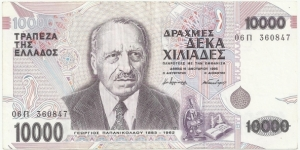 Greece 10000 Drahmes 1995 (Dr.Med. Georgios Papanikolaou) Banknote