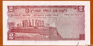 Banknote from Sri Lanka
