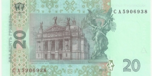 Banknote from Ukraine