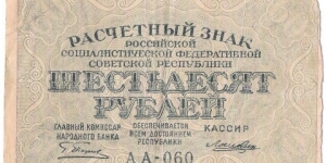 60 Rubles(Babylonian Issue/RSFSR 1919) Banknote
