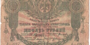 10 rubles(NORTH CAUCASUS - Terek Republic/ 1918) Banknote
