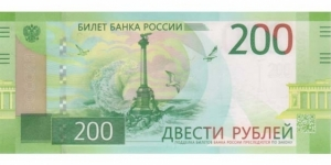 Russia  200 Rubles   Banknote