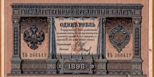 Russian Empire | 1 Rubl', 1912-1917 | Obverse: Empire Coat of Arms | Reverse: National Coat of Arms Banknote