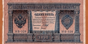 Russian Empire | 1 Rubl', 1915-1917 | Obverse: Empire Coat of Arms | Reverse: National Coat of Arms  Banknote