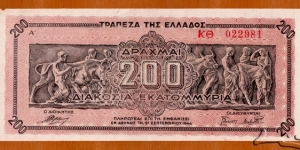 Axis occupation of Greece | 