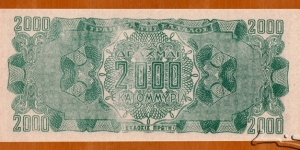 Banknote from Greece