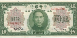 The Central Bank of China NOTE