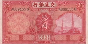 CHINA BANK OF COMMUNICATIONS 10 YUAN BANKNOTE 1935 P.155 Good VERY FINE Banknote