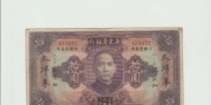 china Republic Kwagtung Bank 10 Dollar before japan occupation Banknote