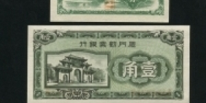 CHINA Set 4 Notes: 1 5 FEN 10 50 CENTS 1942 PS 1655-8 Amoy Industrial Bank aUNC Banknote