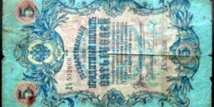 5 Rubles 1909 Frayed edges Banknote
