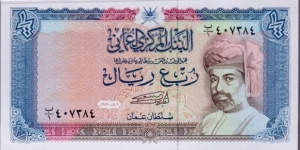 P-24 1/4 Rial Banknote