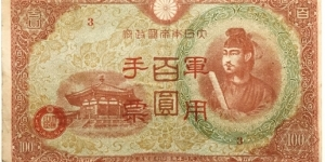 100 Yen (China - Japanese military 1945/Overprint