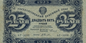 25 Rubles Banknote