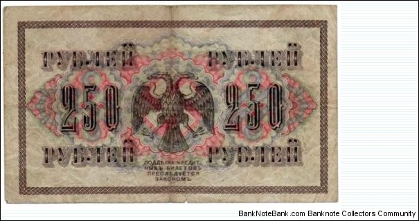 Banknote from Russia year 1917