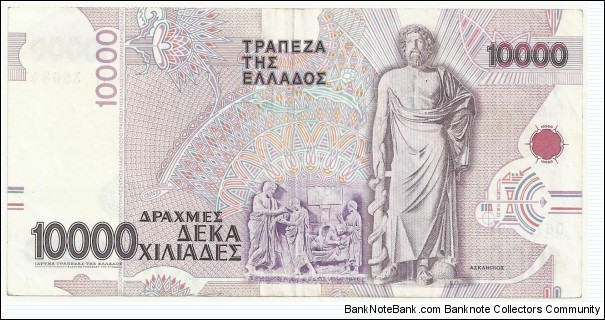 Banknote from Greece year 1995
