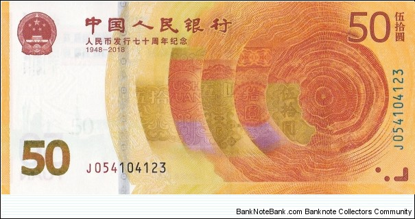 China 50 yuan commemorative issue: 70th Anniversary of Renminbi Yuan Currency (1948-2018) Banknote