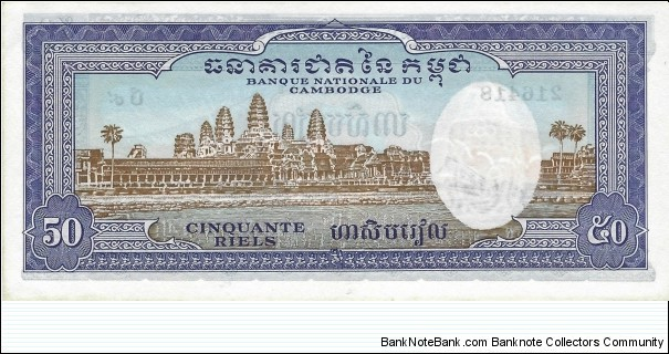 Banknote from Cambodia year 1975