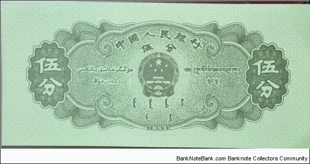 Banknote from China year 1953