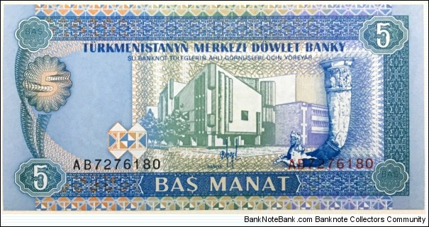 5 Manat (issue of 1995) Banknote